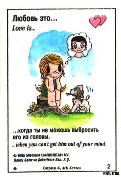 love is картинки жвачек